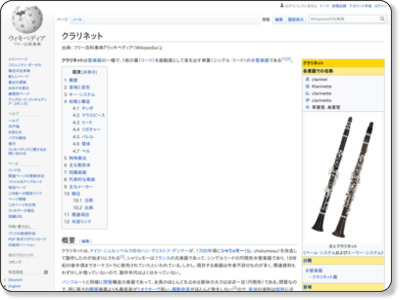 http://ja.wikipedia.org/wiki/%E3%82%AF%E3%83%A9%E3%83%AA%E3%83%8D%E3%83%83%E3%83%88