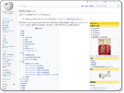 http://ja.wikipedia.org/wiki/%E3%82%B5%E3%82%AF%E3%82%BD%E3%83%95%E3%82%A9%E3%83%BC%E3%83%B3
