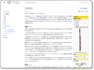 http://ja.wikipedia.org/wiki/%E3%83%95%E3%82%A1%E3%82%B4%E3%83%83%E3%83%88