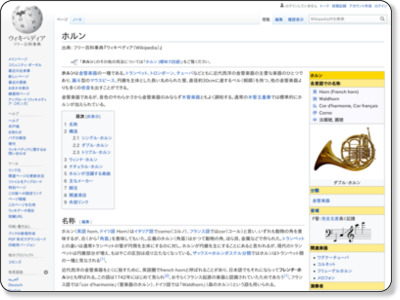http://ja.wikipedia.org/wiki/%E3%83%9B%E3%83%AB%E3%83%B3