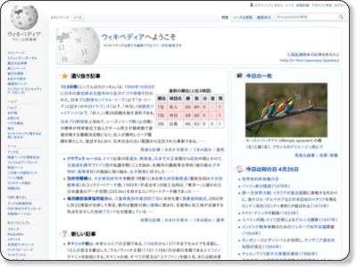 http://ja.wikipedia.org/wiki/%E3%83%A1%E3%82%A4%E3%83%B3%E3%83%9A%E3%83%BC%E3%82%B8