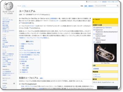 http://ja.wikipedia.org/wiki/%E3%83%A6%E3%83%BC%E3%83%95%E3%82%A9%E3%83%8B%E3%82%A2%E3%83%A0
