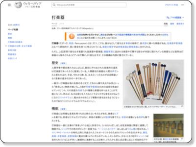 http://ja.wikipedia.org/wiki/%E6%89%93%E6%A5%BD%E5%99%A8