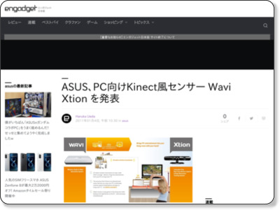 http://japanese.engadget.com/2011/01/03/asus-pc-kinect-wavi-xtion/