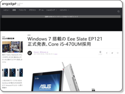 http://japanese.engadget.com/2011/01/04/windows-7-eee-slate-ep121-core-i5-470um/