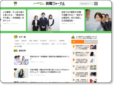 http://journal.rikunabi.com/work/job/job_vol86.html