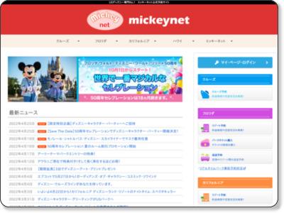 http://jp.mickeynet.com/