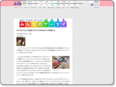 http://k-tai.impress.co.jp/docs/column/minna/20100210_347985.html