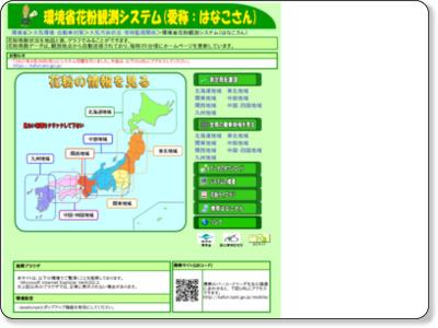 http://kafun.taiki.go.jp/index.aspx