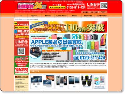 http://kaitori24h.com/apple/