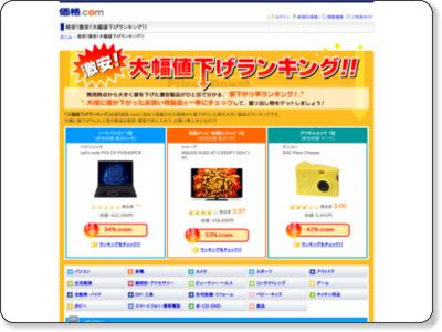 http://kakaku.com/pricedown/