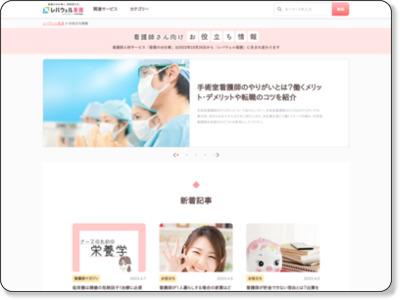 http://kango-oshigoto.jp/media/