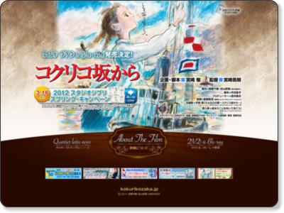 コクリコ坂から 公式サイト