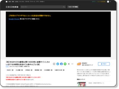 http://live.nicovideo.jp/watch/lv195864440