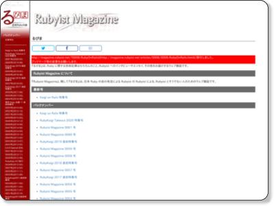 http://magazine.rubyist.net/?0006-RubyOnRails