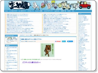 http://mamesoku.com/archives/2743547.html