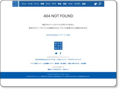 http://mantan-web.jp/2012/12/10/20121209dog00m200038000c.html