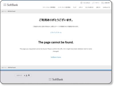 http://mb.softbank.jp/mb/ipad/event/reserved/price_plan.html
