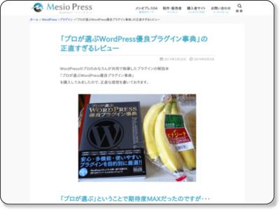「プロが選ぶWordPress優良プラグイン事典」の正直すぎるレビュー | メシオプレスブログ