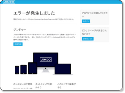 http://momentfes.jimdo.com/