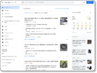 http://news.google.co.jp/