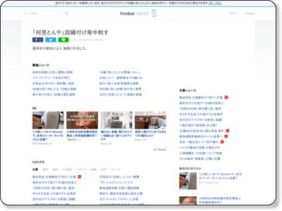 http://news.livedoor.com/article/detail/7217910/