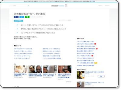 http://news.livedoor.com/article/detail/8499940/