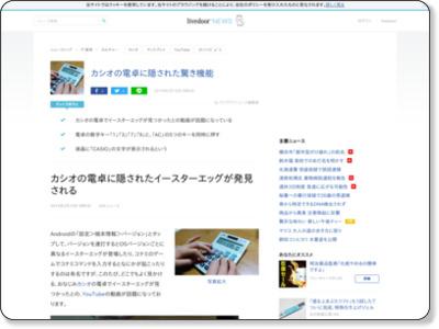 http://news.livedoor.com/article/detail/8520730/