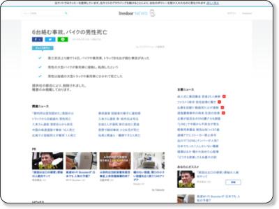 http://news.livedoor.com/article/detail/8535901/