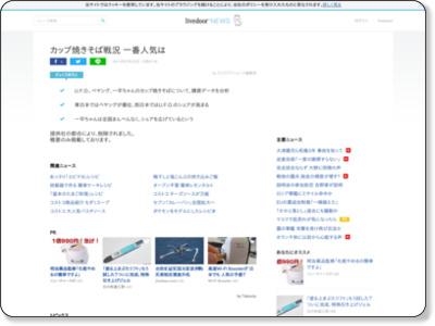 http://news.livedoor.com/article/detail/8571551/