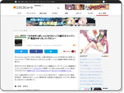http://news.nicovideo.jp/watch/nw4012