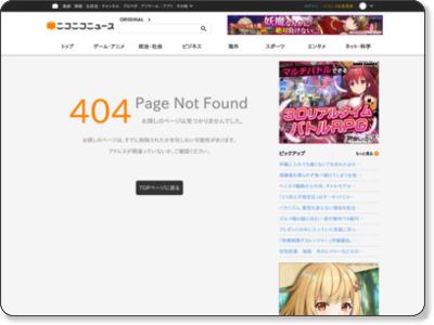 http://news.nicovideo.jp/watch/nw452866