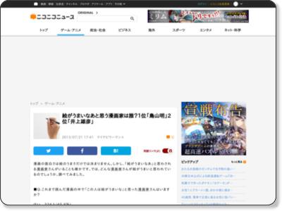 http://news.nicovideo.jp/watch/nw697942