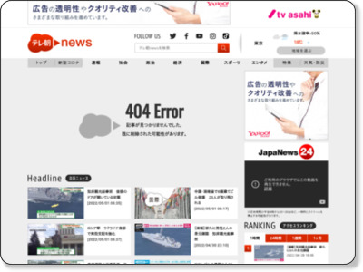 http://news.tv-asahi.co.jp/news/web/html/200704009.html