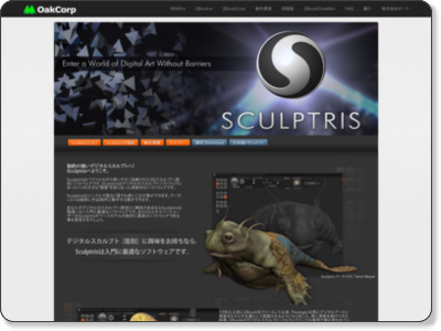 http://oakcorp.net/zbrush/sculptris/index.php