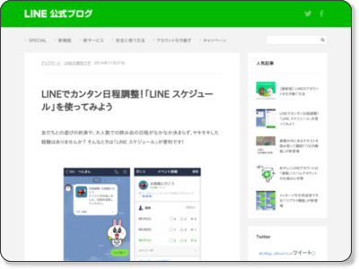 http://official-blog.line.me/ja/archives/17582540.html
