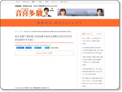 http://otokitashun.com/blog/togikai/10736/
