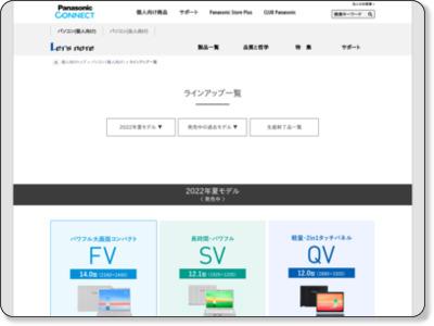 http://panasonic.jp/pc/products/