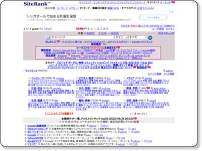 http://pc.siterank.org/jp/