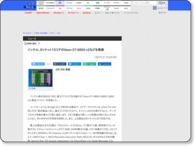 http://pc.watch.impress.co.jp/docs/news/20140219_635829.html