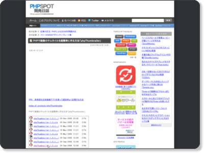 http://phpspot.org/blog/archives/2007/02/phpphpthumbnail.html