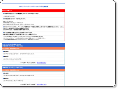 http://pia.jp/piajp/v/ueno-panda17ss/