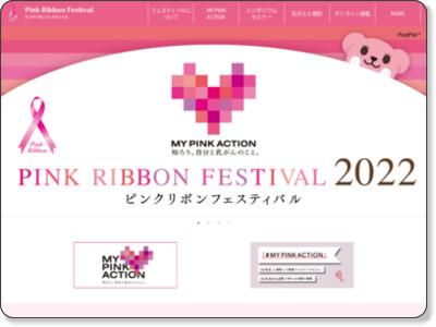 http://pinkribbonfestival.jp/event/design/before.html