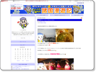 http://plaza.rakuten.co.jp/machi08ibaraki/diary/201001300000/