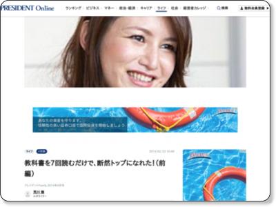 http://president.jp/articles/-/11963
