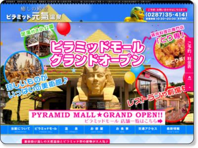 http://pyramid-onsen.com/