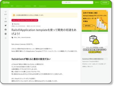 http://qiita.com/tachiba/items/26b2e9dc271bd8e6907d