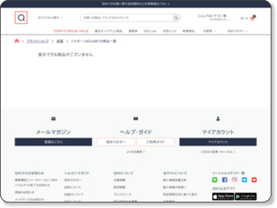 JAGUAR(じゃがー)