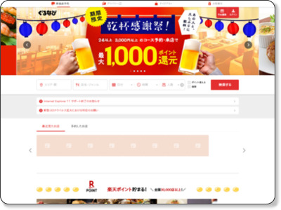 http://r.gnavi.co.jp/shanghai/jp/cs09842/