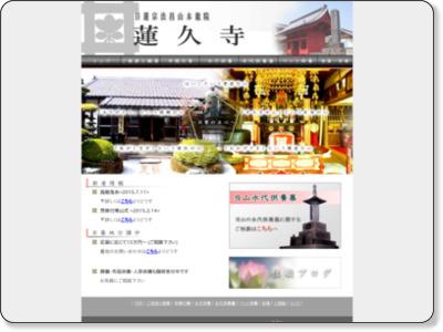 http://renkyuji.jp/